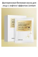 Фуллереновая белковая маска для лица с лифтинг эффектом JOMTAM