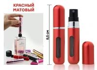 Атомайзер для духов Красный, автозаправляемый флакон 5 ml, АТ- 4