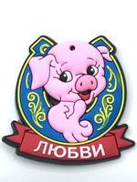"""Магнит с символом года """"Любви""""."""