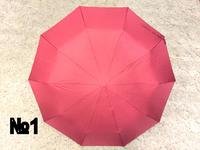 Зонт Rain Lucky Art.№503.