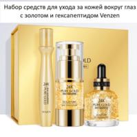 Набор Venzen 24 K Pure Gold